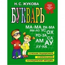 Букварь Жукова для дошкольников книга (777) (большой формат)
