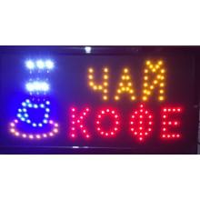 Светодиодная вывеска ЧАЙ-КОФЕ с LED подсветкой рекламная 48 х 25 см Яркая Вывеска табличка для магазинов GL-577