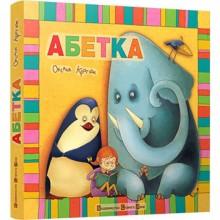 Українська Абетка для дітей  Кротюк Оксана (букви абетки приміром) (998897)
