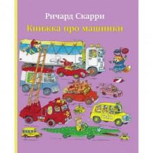 Книжка про машинки Ричард Скарри для мальчиков и ребенка от 0+ (333)